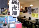 北海道居酒屋網走屋|つくば市の株式会社アオイ