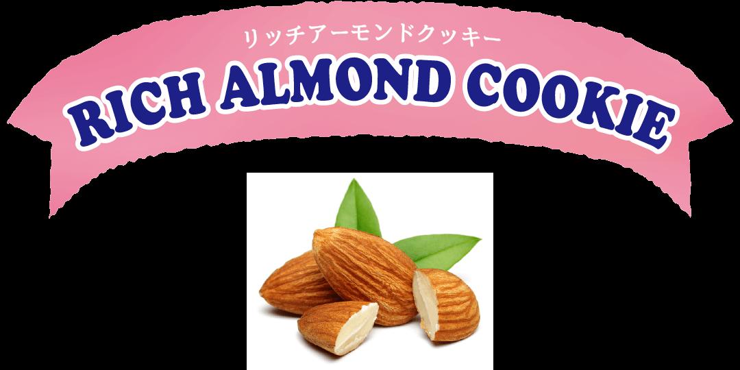 リッチアーモンドクッキー|株式会社アオイ
