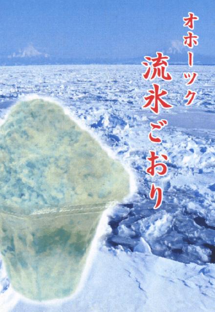 オホーツク流水ごおり|フルーツカキ氷り|株式会社アオイ