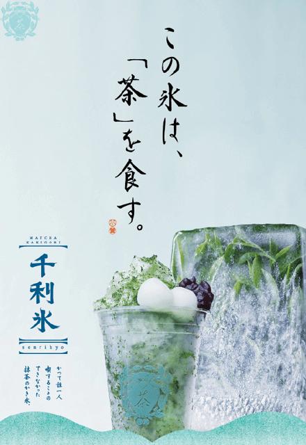 千利氷|フルーツカキ氷り|株式会社アオイ