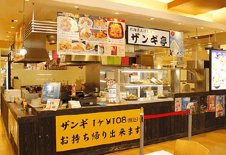 北海道あばしり 「ザンギ亭」 つくばクレオスクエアQ't店|店舗一覧|株式会社アオイ