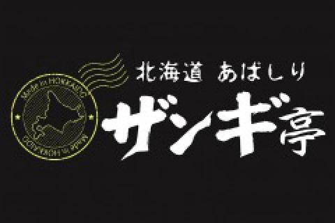 北海道あばしり 「ザンギ亭」|株式会社アオイ