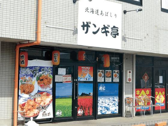 ザンギ亭テクノパーク桜店|つくば市の株式会社アオイ