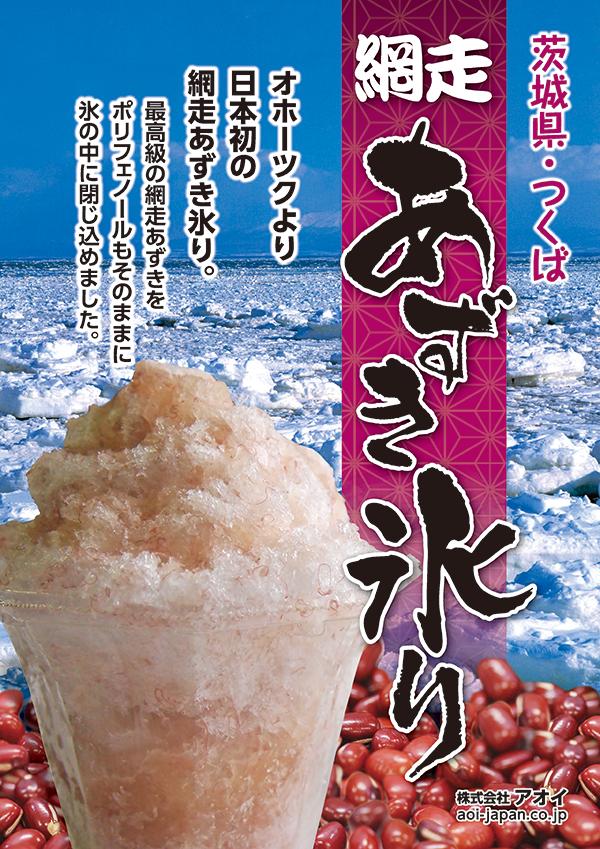 網走あずき氷ポスター